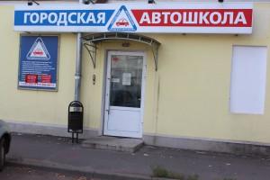 Городская автошкола Рыбинск - официальный сайт